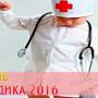 19 июня 2016г. День медицинского работника